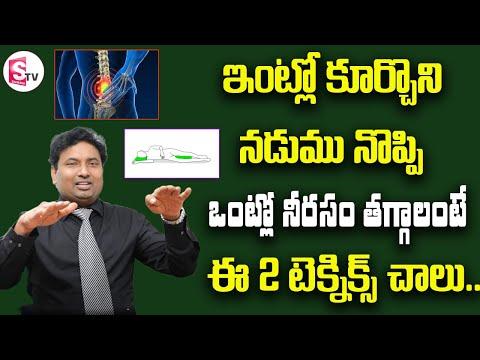 Dr Sunil - Home Remedies For Back Pain | నడుము నొప్పి ఒంట్లో , నీరసం తగ్గాలంటే ఈ 2 టెక్నిక్స్ చాలు