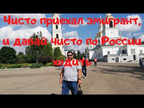 Эмигрант в восторге от России! photo