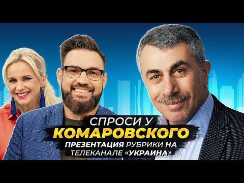 «Спроси у Комаровского». Презентация рубрики на телеканале «Украина»