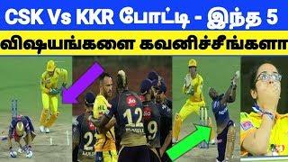 CSK Vs KKR போட்டியில் நடந்த இந்த 5 விஷயங்களை கவனிசீங்களா??? | Dhoni | Russell