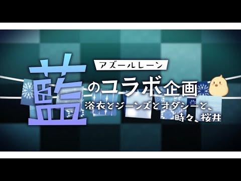 阿波藍コラボ企画番組『アズールレーン 藍のコラボ企画 -浴衣とジーンズとオダシ と、時々、桜井-』