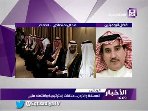 زيارة خادم الحرمين الشريفين للأردن وعمق العلاقات الاقتصادية بين البلدين- أ. فضل البوعينين