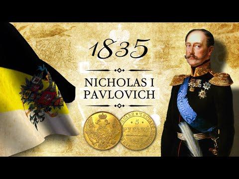 1835 Russia 5 rubles coin photo