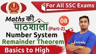 8:00 PM - All SSC Exams | Maths Ki Pathshala by Santosh Sir | Number System | Remainder Theorem