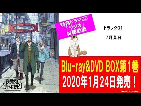 「歌舞伎町シャーロック」Blu-ray&DVD BOX第1巻 特典ドラマCD試聴