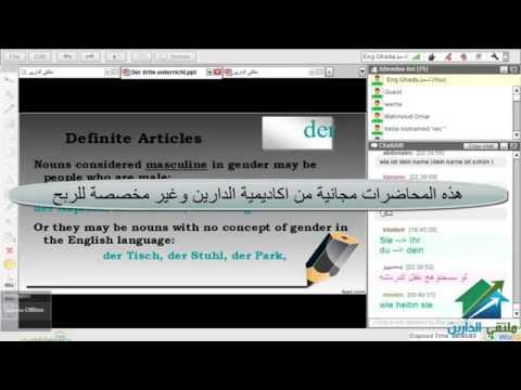 لغة ألمانية | أكاديمية الدارين | مستوى أول | محاضرة 3