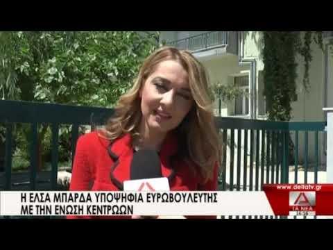 'Ελσα Μπάρδα στο Δελτίο Ειδήσεων του Δέλτα TV (22-5-2019)