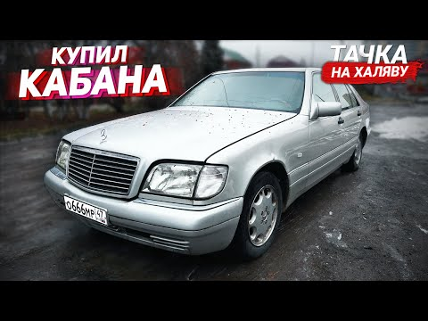 КУПИЛ УСТАВШЕГО КАБАНА! Mercedes-Benz S-Class W140