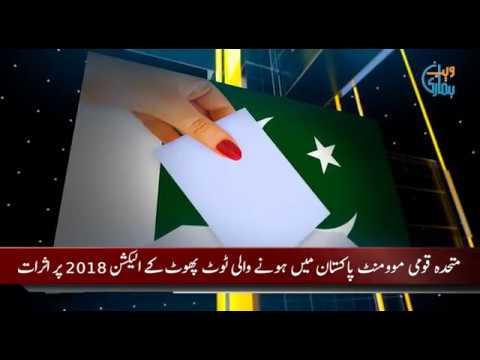 Chances Of Dismantled Mutahidda Qaumi Movement In Election 2018 By Hafeez Khattak