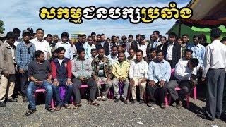 សកម្មជនបក្សប្រឆាំងទាមទារឲ្យមានសិរីភាពនៅកម្ពុជាឡើងវិញ,Khmer News Today,RFA Khmer ,Cambodia News