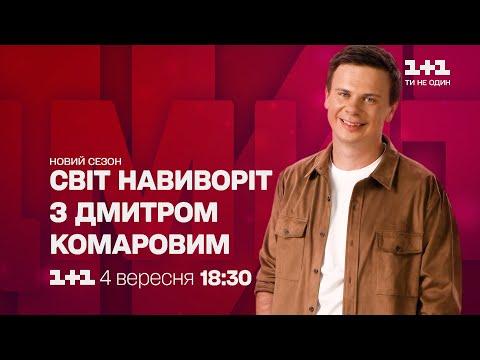 «Мира наизнанку» с Дмитрием Комаровым возвращается с 4 сентября на 1+1