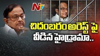 CBI Officers To Produce Chidambaram Before  CBI Court Today || NTV