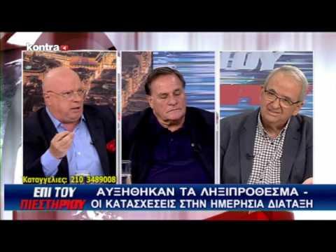 Δ. Καβαδέλλας /Επί του Πιεστηρίου, Kontra Channel /8-8-2017