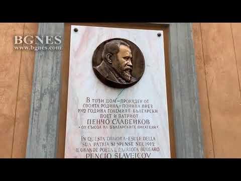 Градчето Брунате пази спомена за Пенчо Славейков