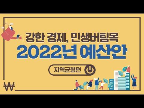 [2022년 예산안 3편] 지역균형발전   기획재정부