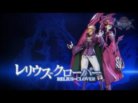 家庭用「BLAZBLUE CENTRALFICTION」スペシャルPV第18弾 レリウス=クローバー