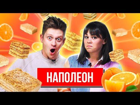 ЛЮБИМЫЙ «НАПОЛЕОН» Толи с апельсином и шоколадом | Рецепт для ленивых
