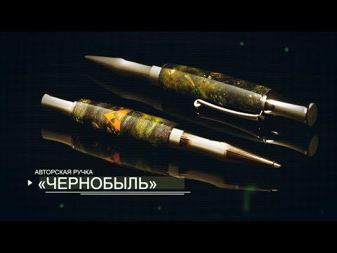 Ручка «Чернобыль» от Kaminskiy Studio. Аукцион Виолити 0+ photo