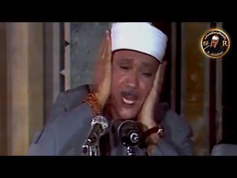 يَا أَيُّهَا الْإِنْسَانُ مَا غَرَّكَ بِرَبِّكَ      روائع فضيلة الشيخ  عبد الباسط عبد الصمد