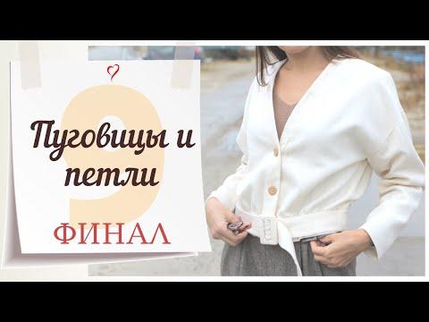 9 Серия/Пуговицы и Петли/Жакет BURDA 9/2019