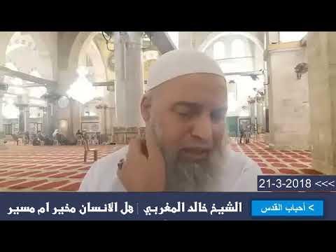 الشيخ خالد المغربي | درس 21-3-2018 هل الانسان مخير ام مسير