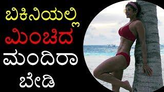 ಬಿಕಿನಿಯಲ್ಲಿ ಮಿಂಚಿದ ಮಂದಿರಾ ಬೇಡಿ Fabulously fit Mandira Bedi posts beach pic   TVNXT Kannada