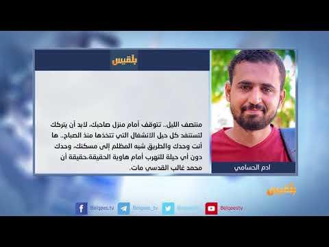 كشك الصحافة | 23 - 12 - 2017 | تقديم: سالم باحمران
