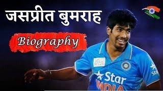 Indian Cricketer Jasprit Bumrah Biography | जसप्रीत बुमराह का जीवन परिचय !!