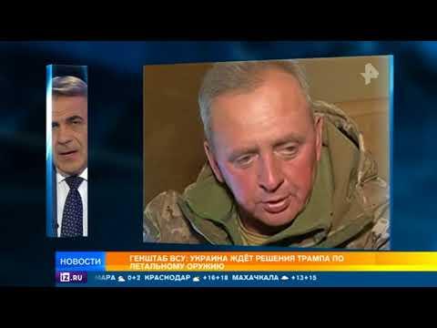 Вашингтон и Киев завершили всю необходимую подготовку для поставок американского летального оружия
