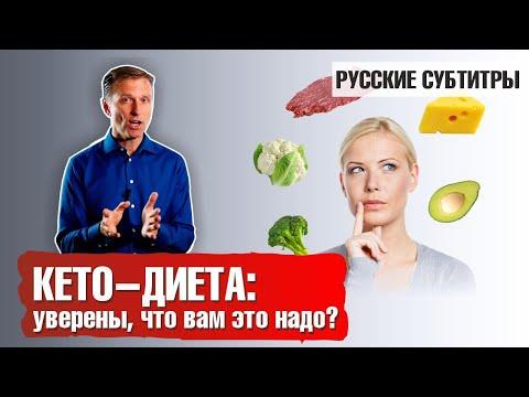 КЕТО ДИЕТА: уверены, что вам это надо? (русские субтитры) photo