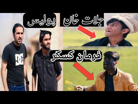 police 1 star part 2 |zindabad vines| pashto funny video