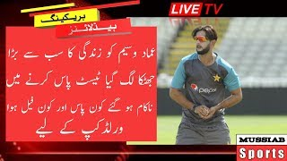 Pakistan Team Fitness Test For England Tour & World Cup / Mussiab Sports /