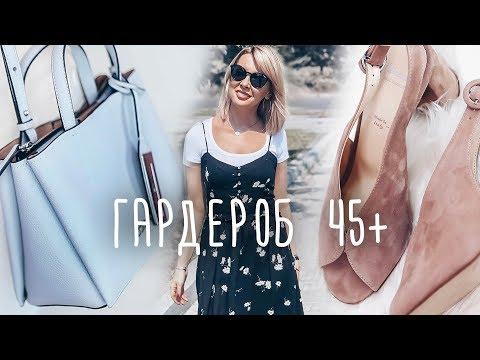 СУМКИ✦ОБУВЬ✦УКРАШЕНИЯ✦АКСЕССУАРЫ НА ЛЕТО✦ГАРДЕРОБ 45+ ТАТЬЯНА РЕВА