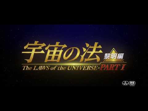映画『宇宙の法ー黎明編ー』 予告編