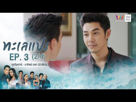 ทะเลแปร   EP.3 (2/4)   18 ม.ค.63   Amarin TVHD34