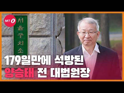 '179일만에' 세상 밖으로 나온 '사법농단 정점'...