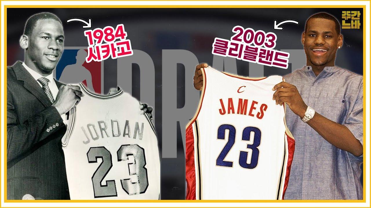 NBA 30개 팀이 드래프트한 역대 최고의 선수는 누구였을까?
