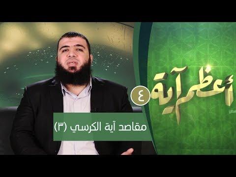 مقاصد آية الكرسي (3)| ح4| أعظم آية | الدكتور شريف طه يونس