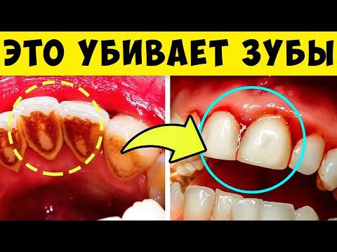 14 Опасных привычек, Разрушающих Здоровье зубов и Десен! Это делает Каждый!