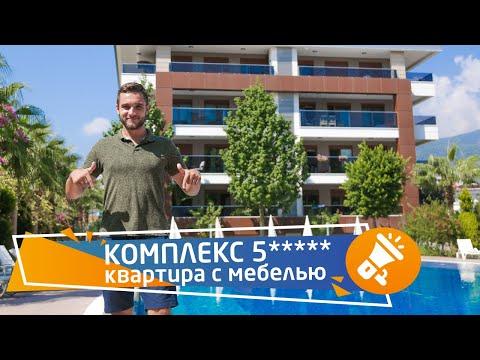 недвижимость в турции. Квартира в комплексе с крытым бассейном. Аланья, Оба, Турция    RestProperty photo