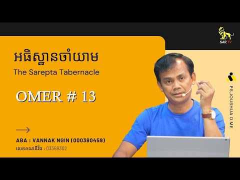 Prayer Watch  Omer #13  9 April  2021 (Live)
