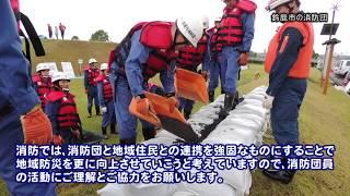地域を守る消防団【2018年2月1日〜15日】