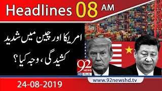 News Headlines | 8 AM | 24 August 2019 | 92NewsHD