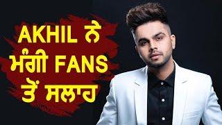 Akhil ਲੈਕੇ ਆਏਗਾ ਆਪਣੇ Fans ਦੇ ਲਈ ਇਕ ਖਾਸ New Song | Dainik Savera
