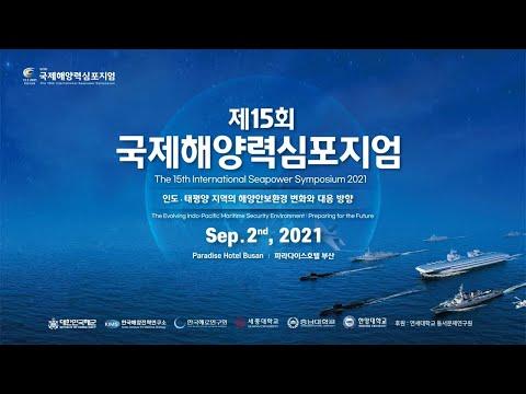 제15회 국제해양력심포지엄