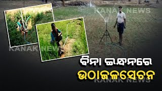 No Electricity No Fuel: Man Developed Unique Water Irrigation Techniques