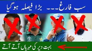 Sarfraz Ahmed Mickey Arthur Azhar Mahmood Inzamam ul Haq to be fired by PCB