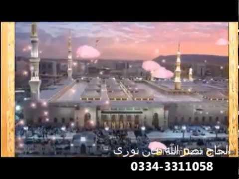 Mustafa Jan E Rehmat Pe By Alhaaj Nasrullah Khan Noori New Naat Sharif 2016 - 2017