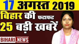 17 August daily Bihar top news video in Hindi.All District news of Muzaffarpur,Patna,Gaya,Bhagalpur.
