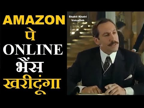 Amazon पे ऑनलाइन भैंस खरीदूंगा - Haryanvi Madlipz Funny Dubbing Video By Shakti Khatri Official